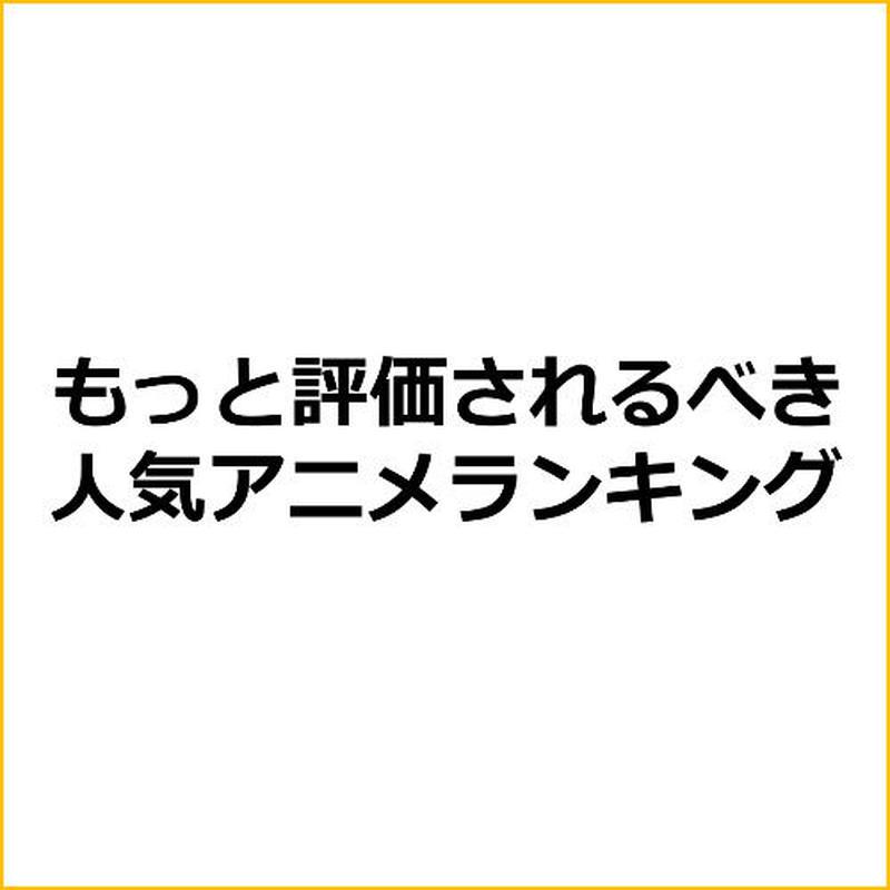 「(アッカ)13区監察課」アニメアフィリエイト向け記事テンプレ!