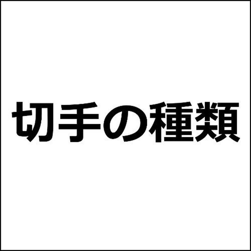 「特殊切手」切手買取アフィリエイト向け記事テンプレ!