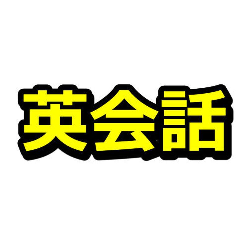 女性をオンライン英会話教室へ入会を促すクッション記事3000文字!