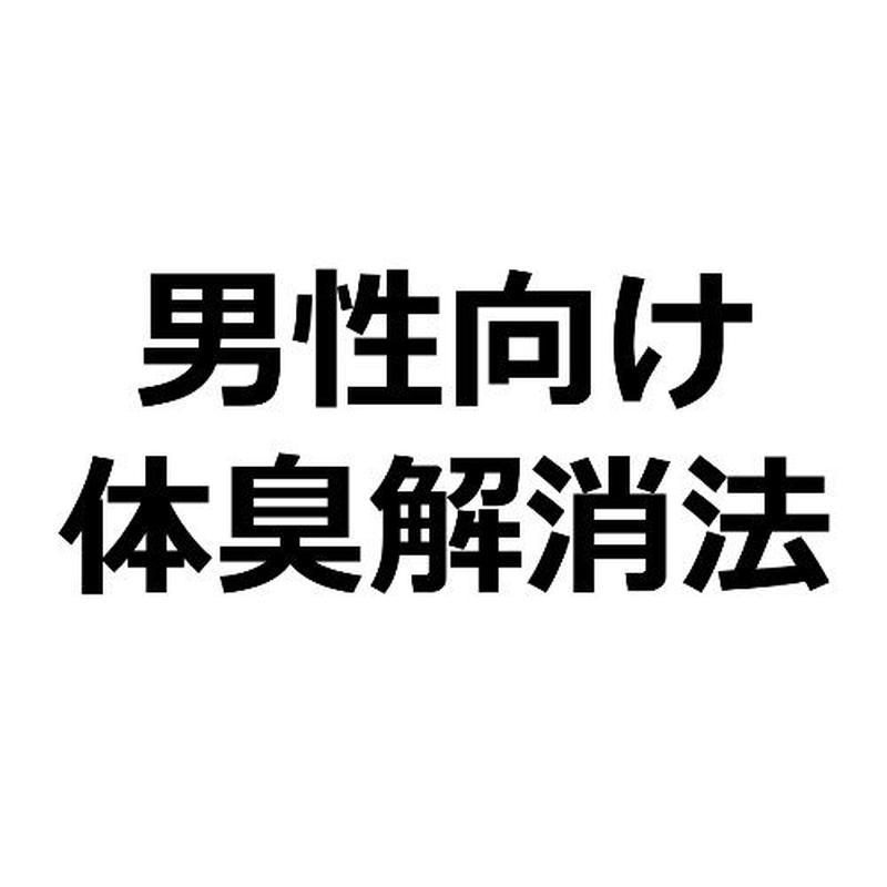 「加齢臭の解消法」記事テンプレート(約3000文字)