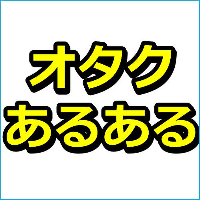 「オタクあるある20記事」テンプレート集!