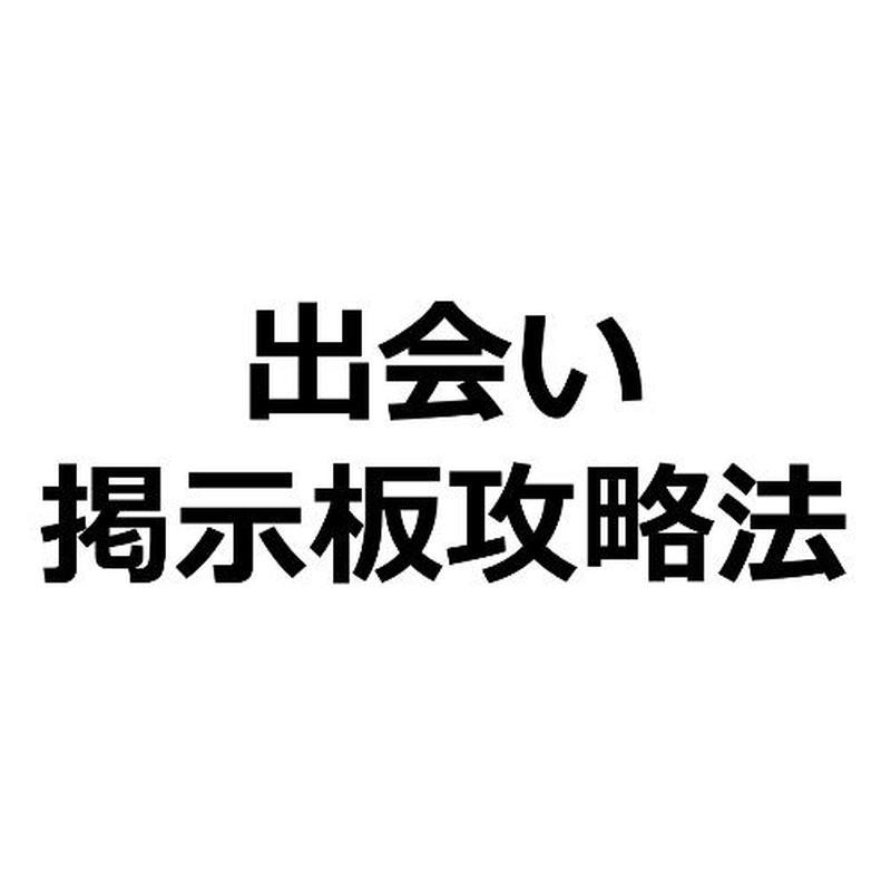 出会い系の掲示板攻略法「初心者向け掲示板攻略法」記事テンプレ(1400文字)
