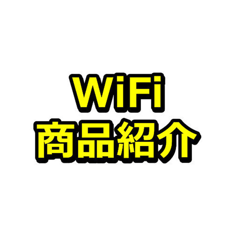 Wifiレンタル「Wi-Ho」紹介記事テンプレ!(900文字)