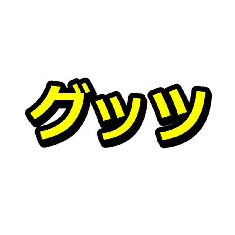 【特典付き】女性向けグッツ紹介アフィリエイトブログを作る記事セット!(10700文字)