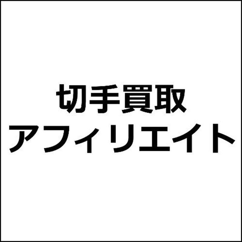 「買取業者ランキング」切手買取アフィリエイト向け記事テンプレ!