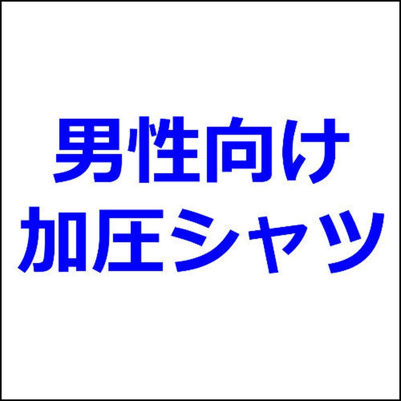 「効果的な加圧シャツ着用法」記事テンプレ!