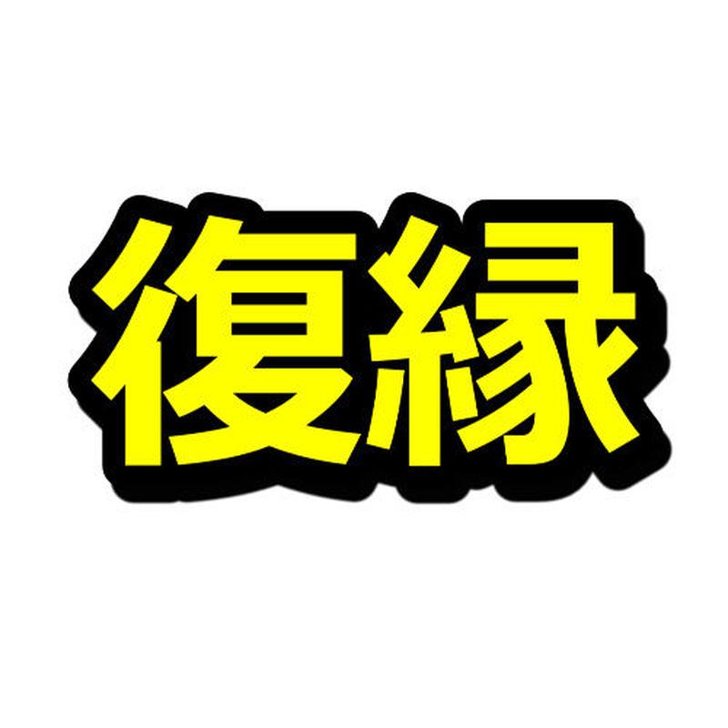 復縁を希望する男性に関連商品を販売するクッション記事3000文字!