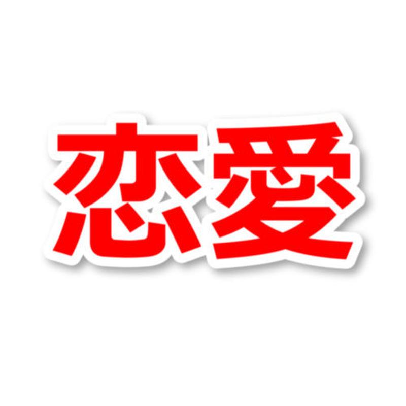 【記事LP】恋愛占いアフィリエイト「浮気な彼からのプロポーズ」記事テンプレート!(ブログ・ペラサイト兼用/文字数4000文字)