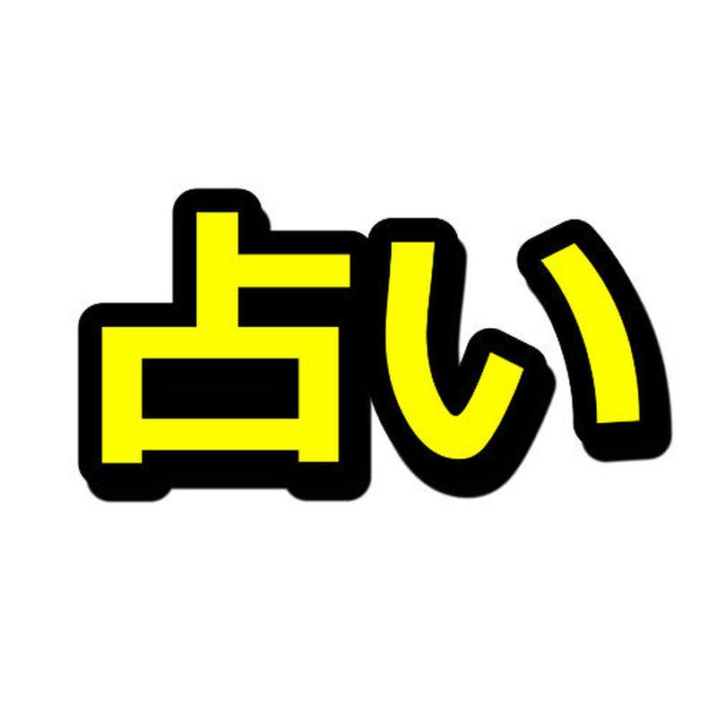 女性を占いサイトへ新規登録を促すクッション記事3500文字!