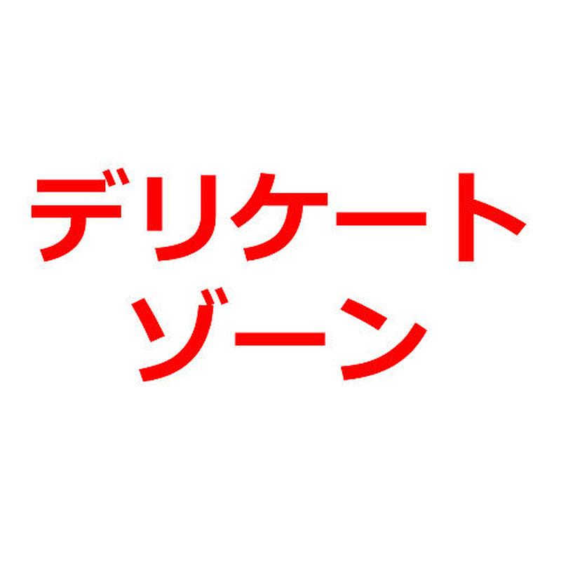 美容アフィリエイト「女性のデリケートゾーンお悩み解消」商品販売記事3/性病の予防(1300文字)