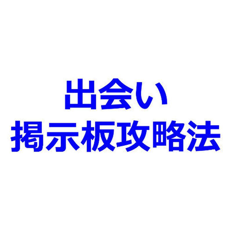 【特典付き】出会い系サイト「掲示板攻略法」記事テンプレセット(9700文字)
