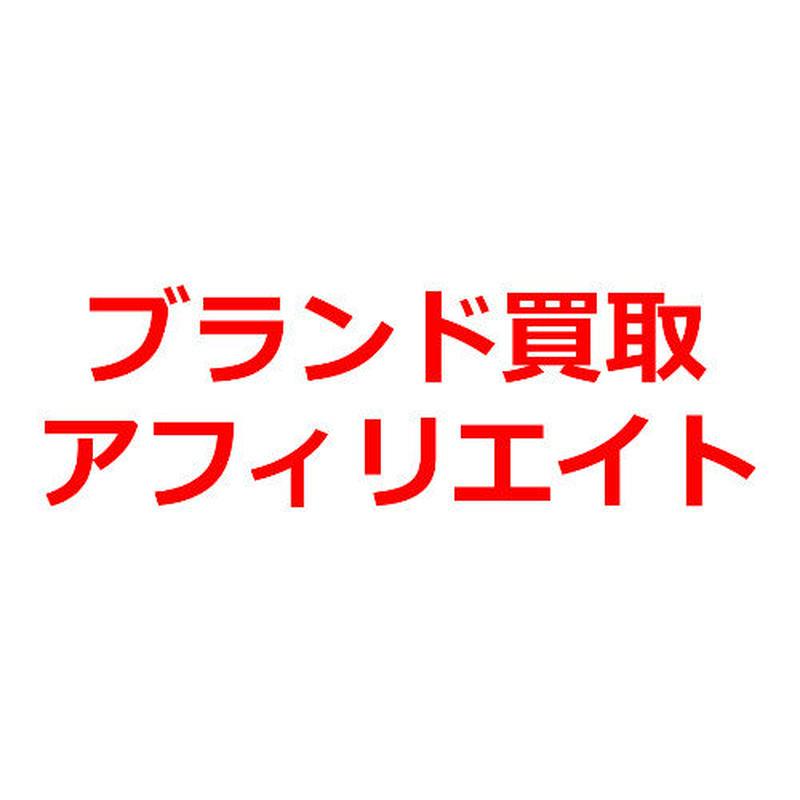 ブランド買取アフィリエイト「高く売れるブランドとは?」記事テンプレ!(2300文字)