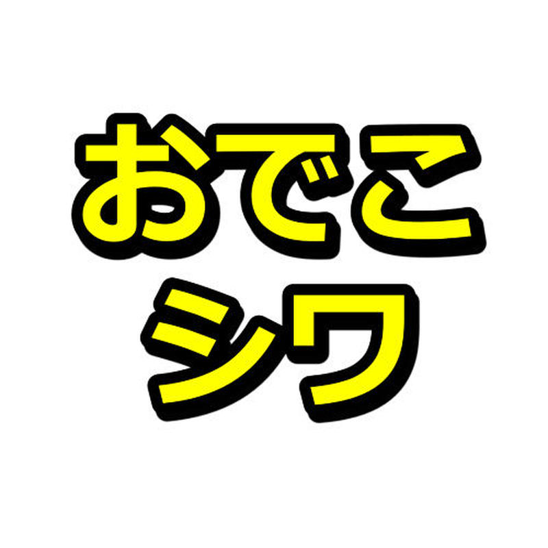 【記事LP】女性向け「おでこのシワ」を消す方法!(6000文字/ペライチサイトに最適)