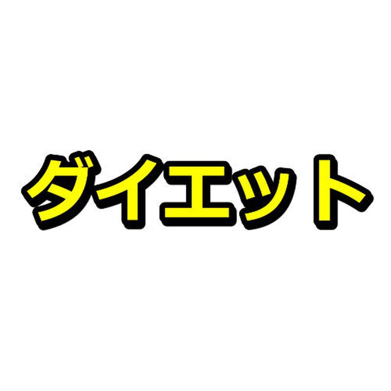 【記事LP】男女兼用アミノ酸ダイエット商品を販売するクッションページ(プロ仕様/3300文字)