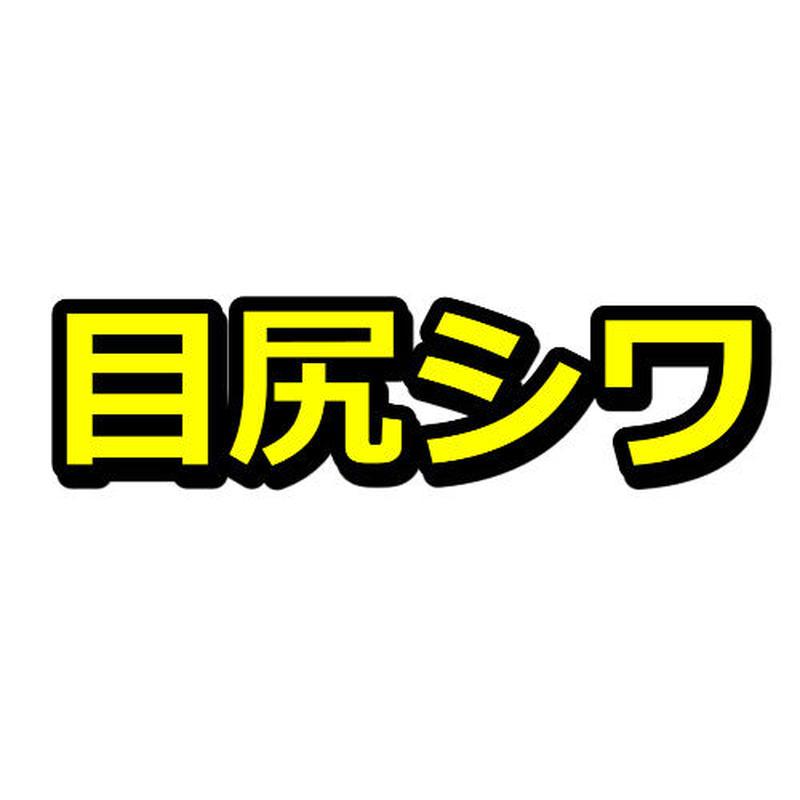 【記事LP】アラサーからの「目尻のシワ、くぼみ」解消法!(ブログ・ペラサイト兼用/約5000文字)