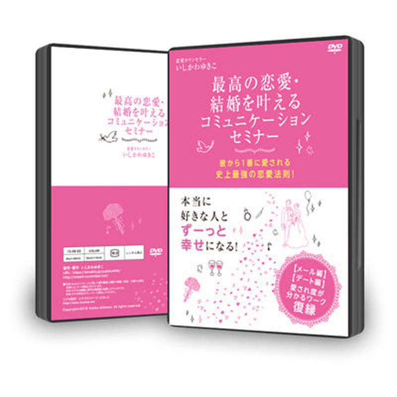 「最高の恋愛・結婚を叶えるコミュニケーションセミナー」DVD