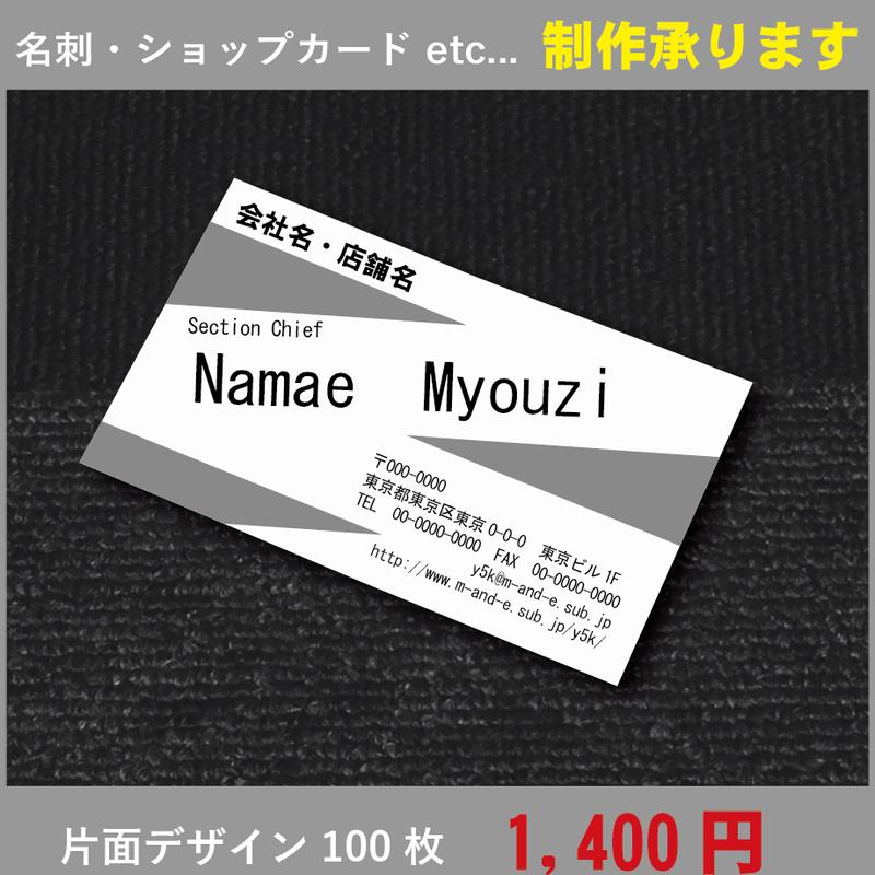 シンプルデザイン★テンプレート0011★名刺100枚