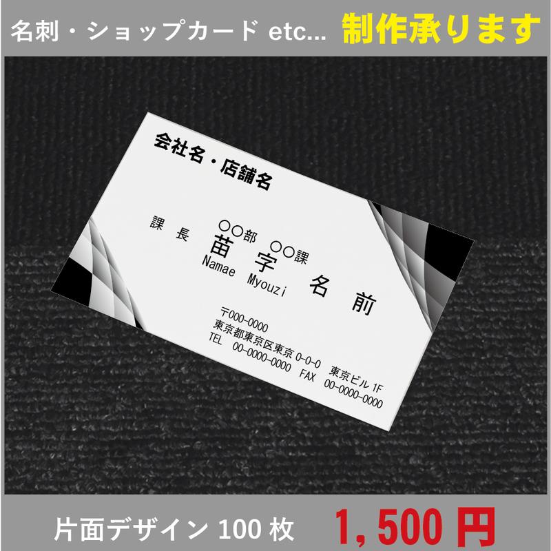 片面ビジネスデザイン★テンプレートb003★名刺100枚