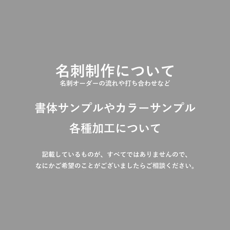 フルオーダーの名刺制作について★注文方法★