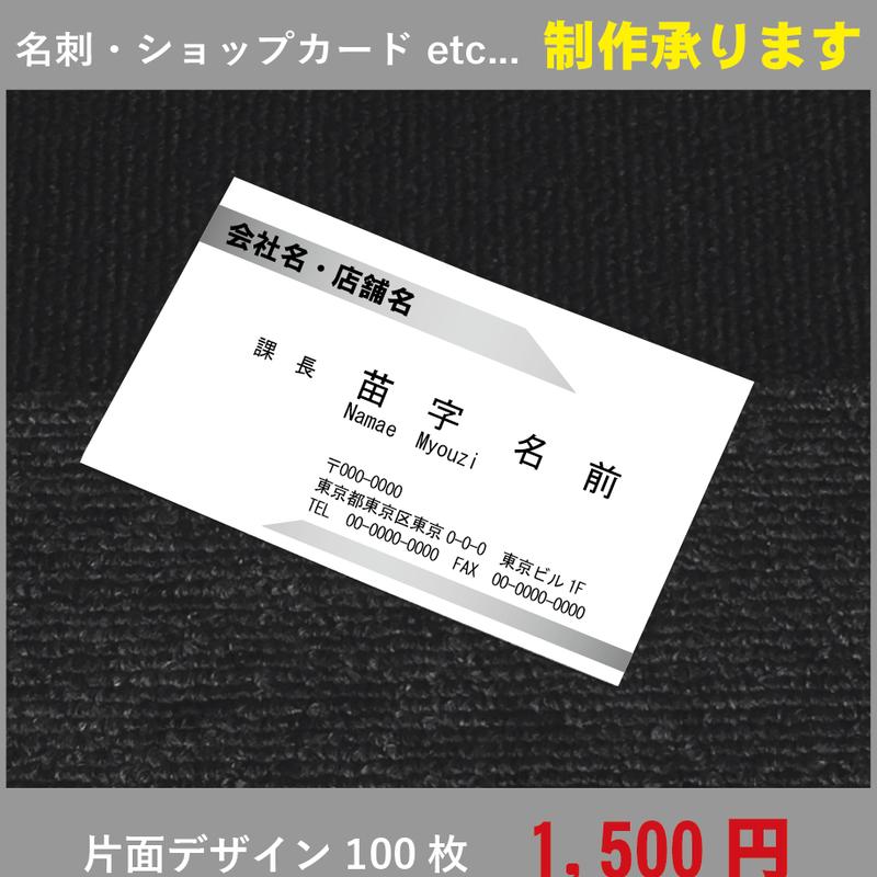 片面ビジネスデザイン★テンプレートb004★名刺100枚
