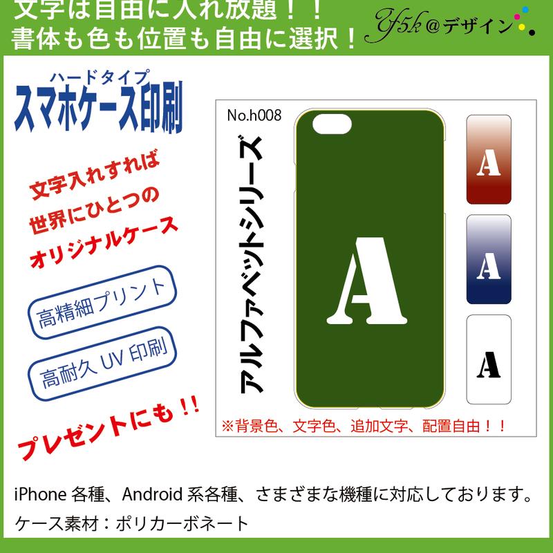 スマホハードケース☆対応機種多数 アルファベットシリーズ h1008