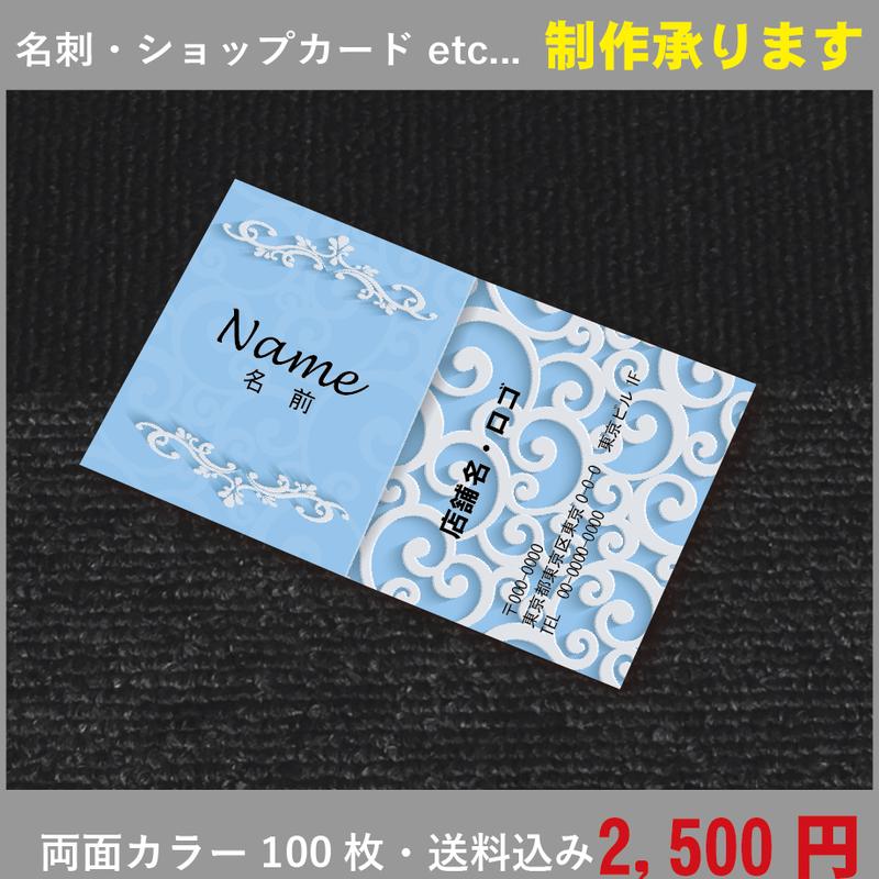 両面デザイン名刺★テンプレート001★名刺100枚
