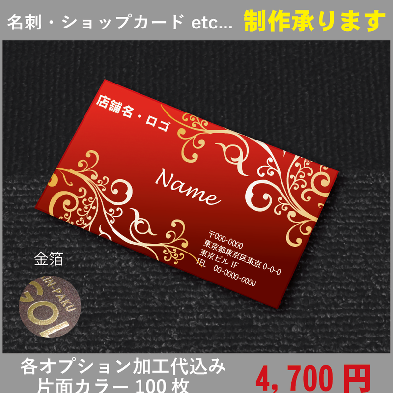 箔押しデザイン★テンプレート9009★名刺100枚