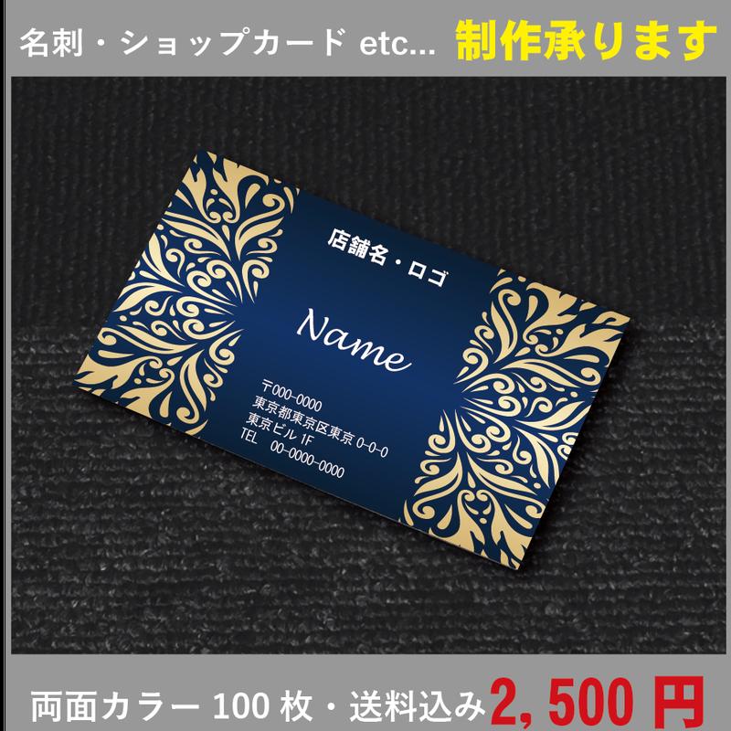 両面デザイン名刺★テンプレート004★名刺100枚