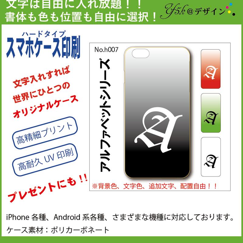 スマホハードケース☆対応機種多数 アルファベットシリーズ h1007