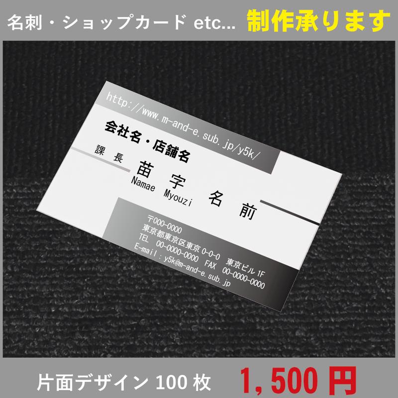 片面ビジネスデザイン★テンプレートb002★名刺100枚