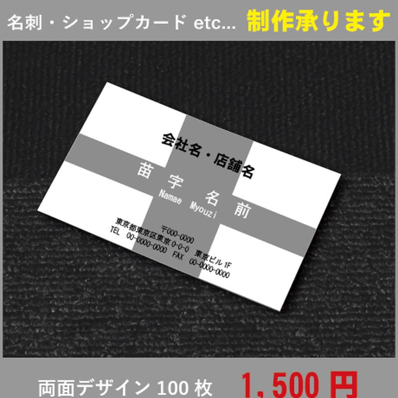 シンプルデザイン★テンプレート0008★名刺100枚