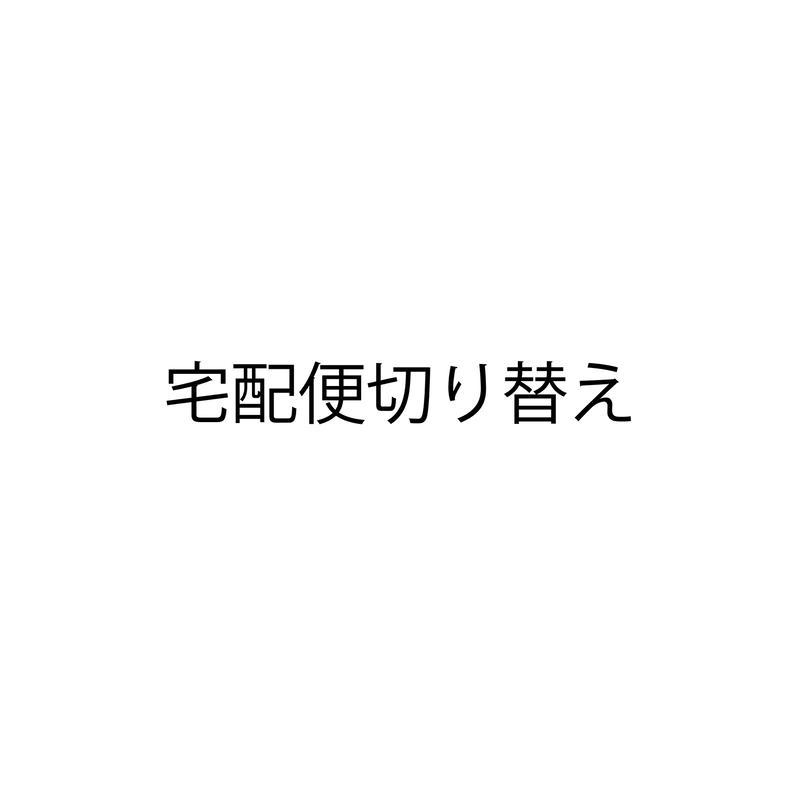 【宅配便切り替え】