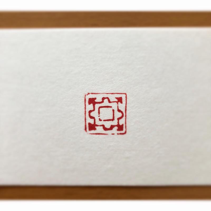 中国 漢代 図象印 ーChinese Han Design