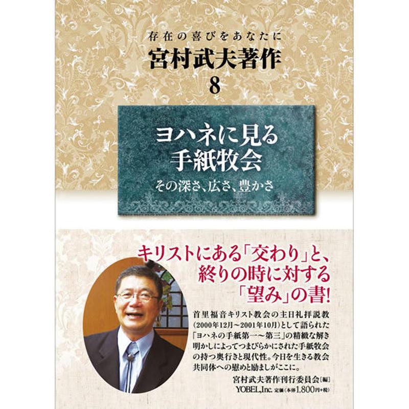宮村武夫著作8 ヨハネに見る手紙牧会 その深さ、広さ、豊かさ