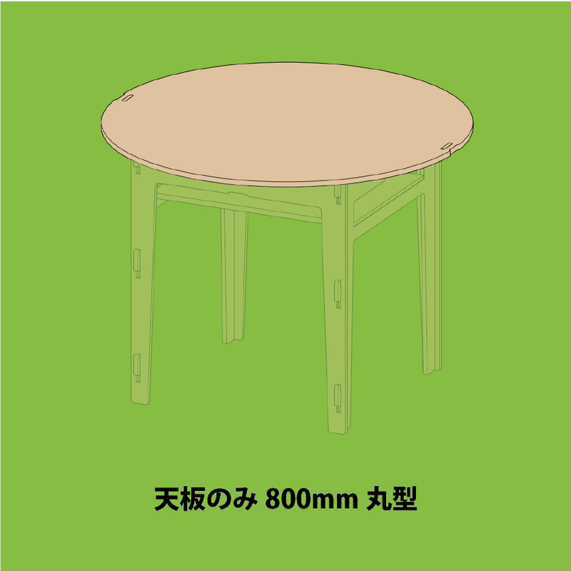 BASIC TABLE天板のみ 800x800