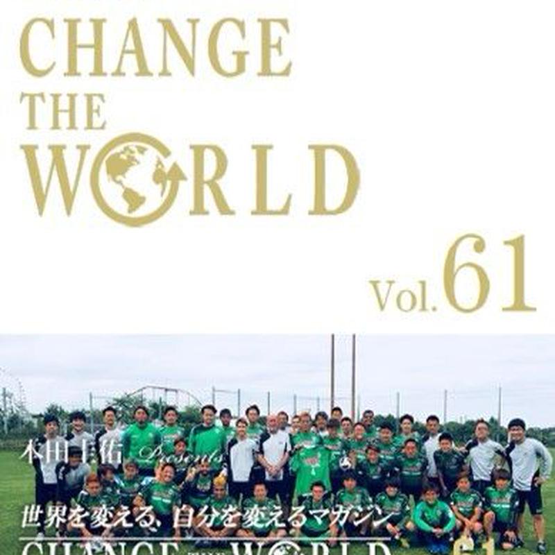 【第61号】本田圭佑メルマガ『CHANGE THE WORLD』 2018年5月30日配信分