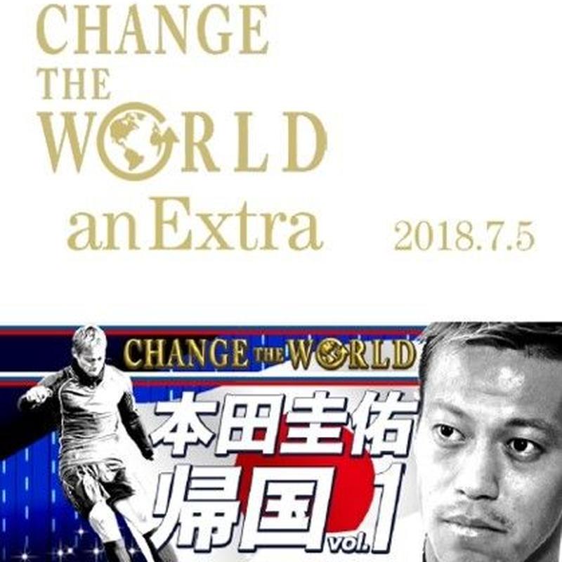 ☆号外☆REVIEW ロシアW杯 帰国インタビューvol.1  2018年7月5日配信