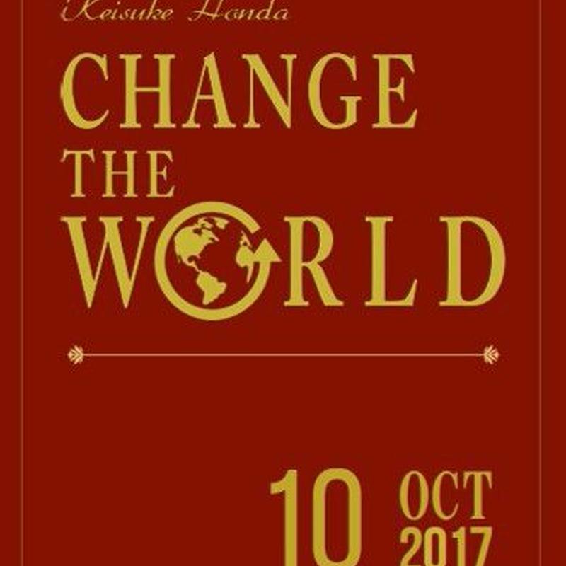 【バックナンバー】本田圭佑メルマガ『CHANGE THE WORLD』 2017年10月配信分(第27-第30号)