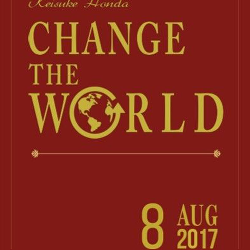 【バックナンバー】本田圭佑メルマガ『CHANGE THE WORLD』 2017年8月配信分(第18-第22号)