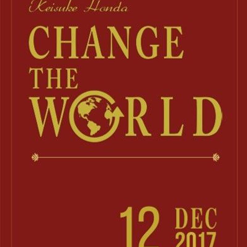 【バックナンバー】本田圭佑メルマガ『CHANGE THE WORLD』 2017年12月配信分(第36-第39号)