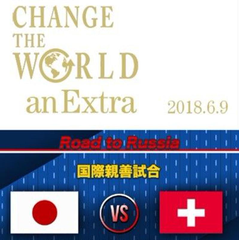☆号外☆REVIEW 親善試合 スイス代表戦  2018年6月9日配信分