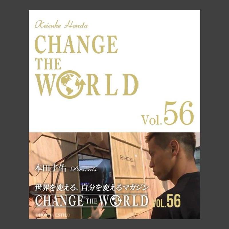 【第56号】本田圭佑メルマガ『CHANGE THE WORLD』 2018年4月25日配信分