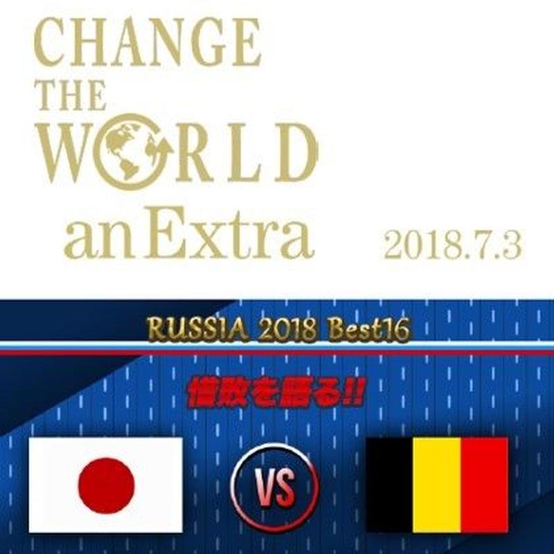 ☆号外☆REVIEW ロシアW杯 ベルギー戦後  2018年7月3日配信