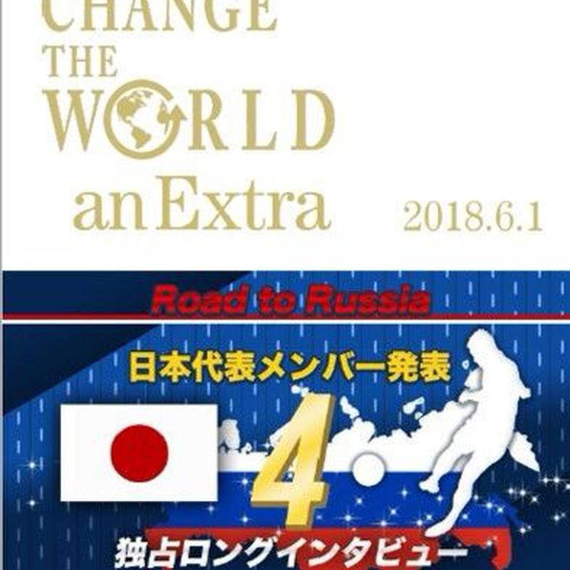 ☆号外☆独占インタビュー「日本代表メンバー発表」 2018年6月1日配信分