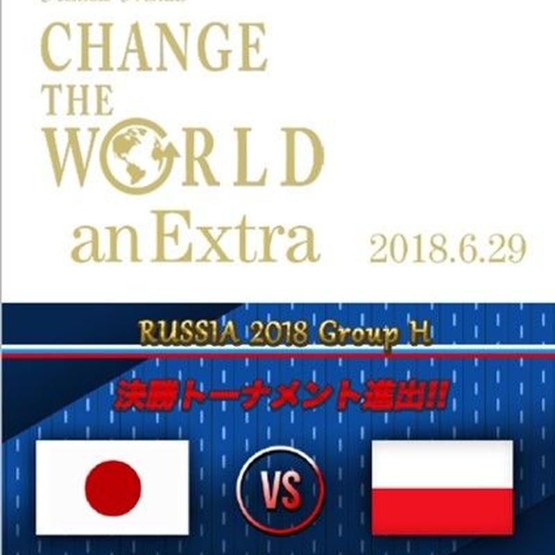 ☆号外☆REVIEW ロシアW杯ポーランド代表戦  2018年6月29日配信