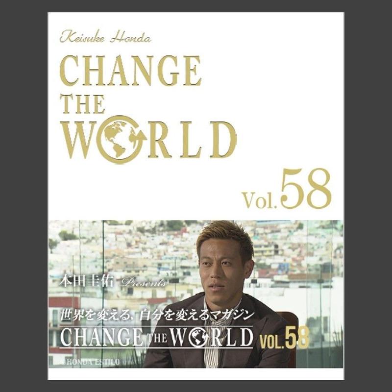 【第58号】本田圭佑メルマガ『CHANGE THE WORLD』 2018年5月9日配信分
