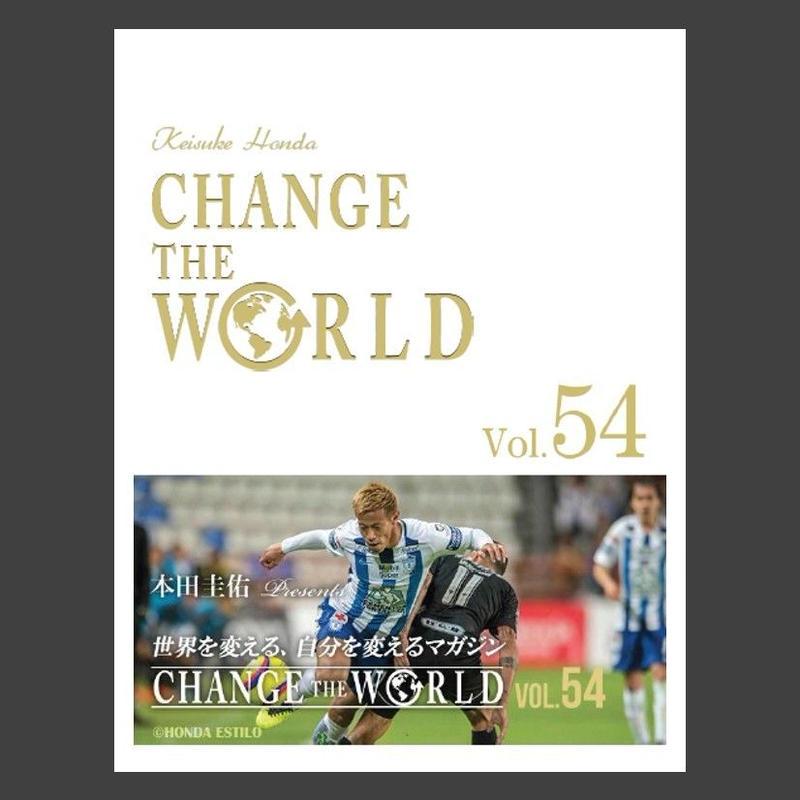 【第54号】本田圭佑メルマガ『CHANGE THE WORLD』 2018年4月11日配信分
