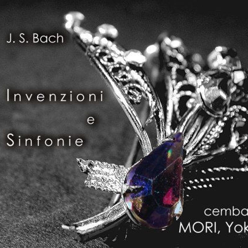 [CD] J.S.バッハ「インヴェンションとシンフォニア全曲」