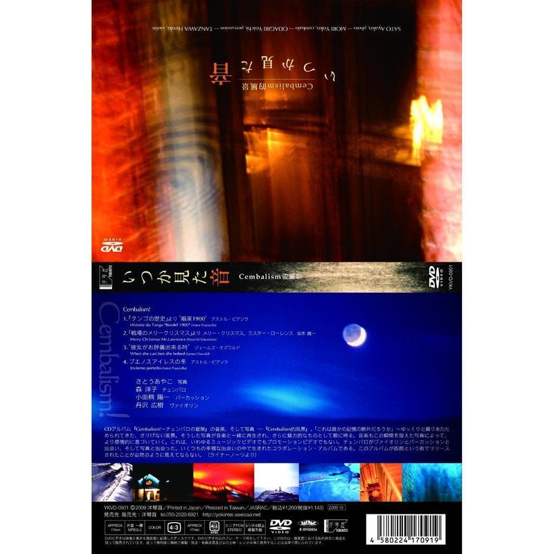 [DVD] Cembalism!的風景~いつか見た音