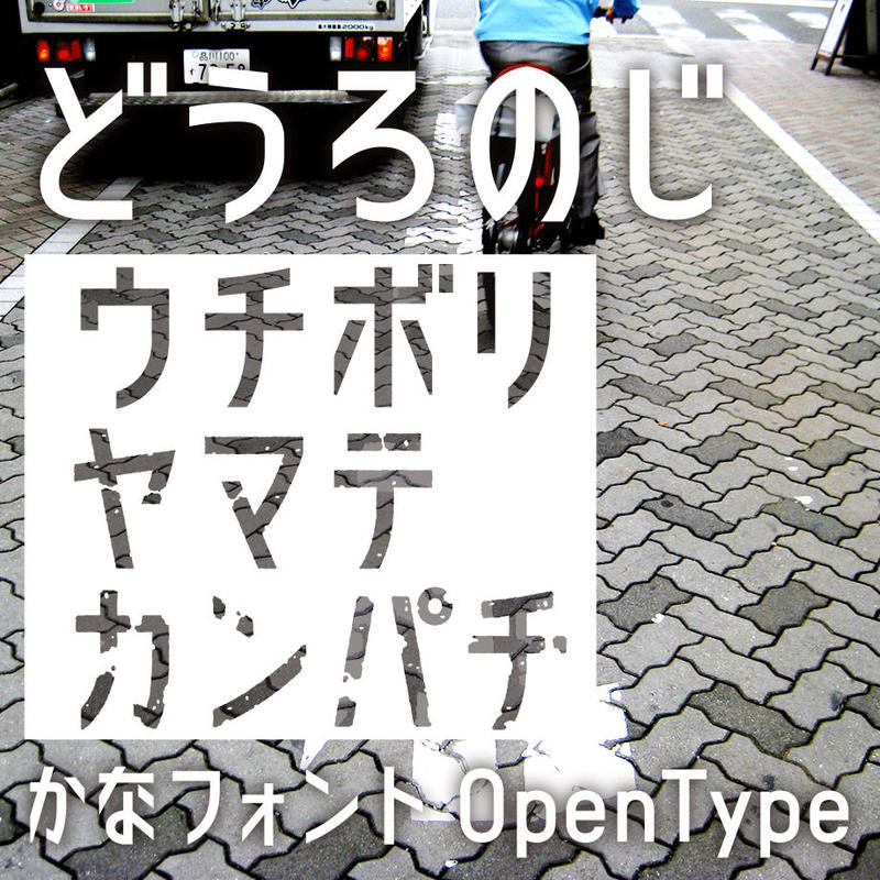 どうろのじ|3フォントパック|かなフォント|OpenType